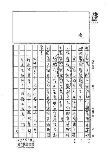 102TSW101魏佑桓 (3)