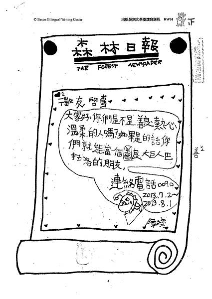 102RW01陳之奕