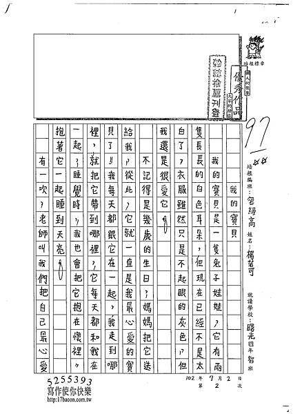 102TSW02楊若可 (1)