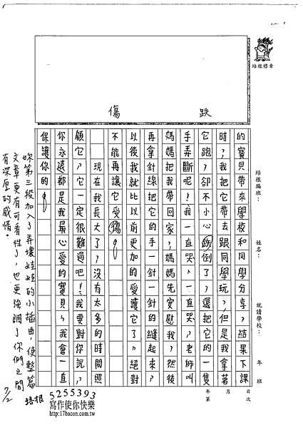 102TSW02楊若可 (2)