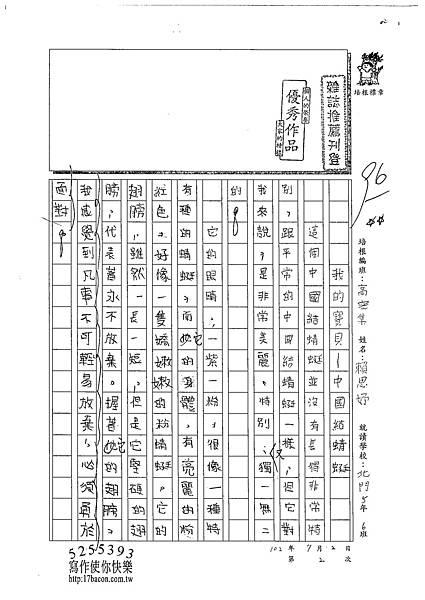 102TSW02賴思妤 (1)