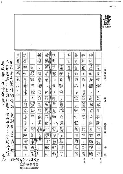 102TSW02賴思妤 (2)