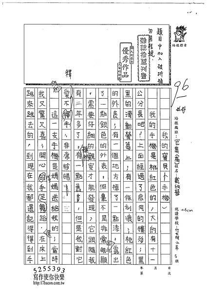 102TSW02戴欣彗 (1)