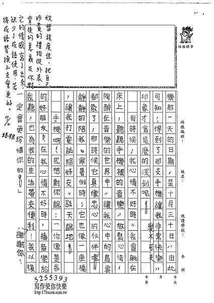 102TSW02戴欣彗 (2)