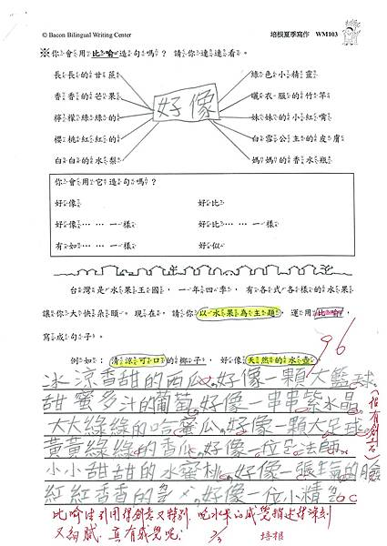 102WM103洪苡云 (3)