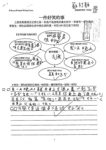 102W4102蘇子語 (1)
