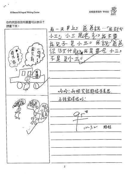 102W4102蘇子語 (2)