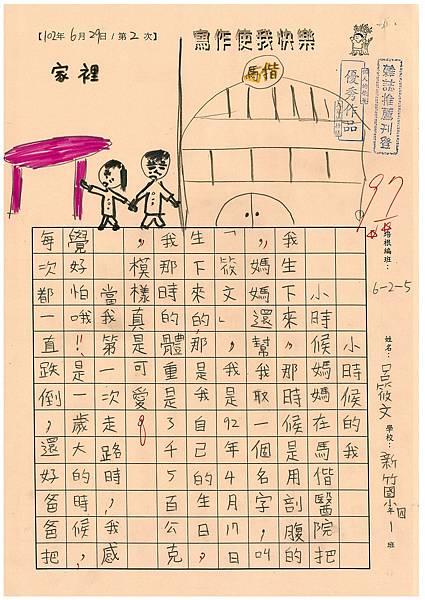 102W5102呂筱文 (1)