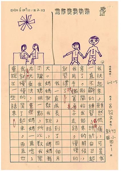 102W5102呂筱文 (2)