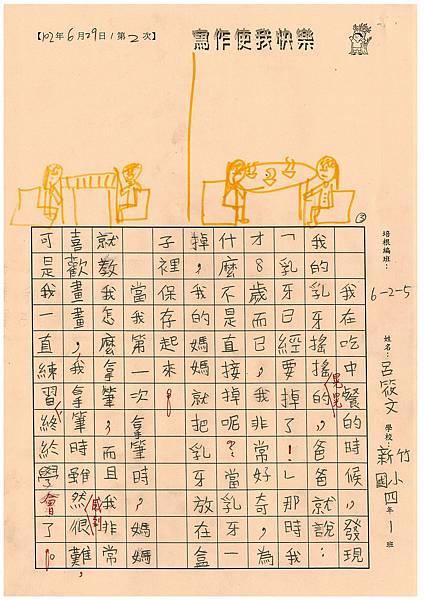 102W5102呂筱文 (3)
