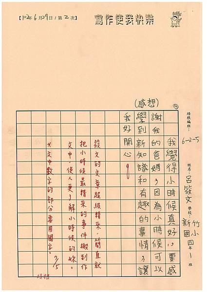102W5102呂筱文 (4)