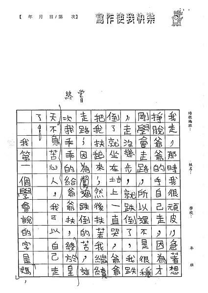 102W5102徐若寧 (2)