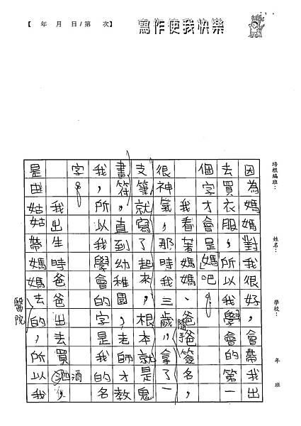 102W5102徐若寧 (3)