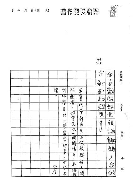 102W5102徐若寧 (4)