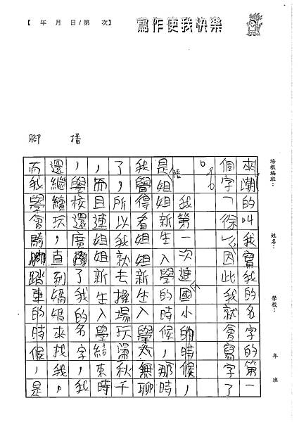 102W5102徐竣霆 (4)