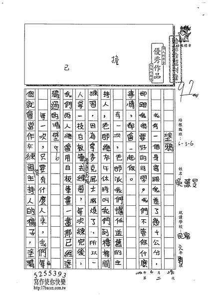 102W6102吳蕙旻 (1)