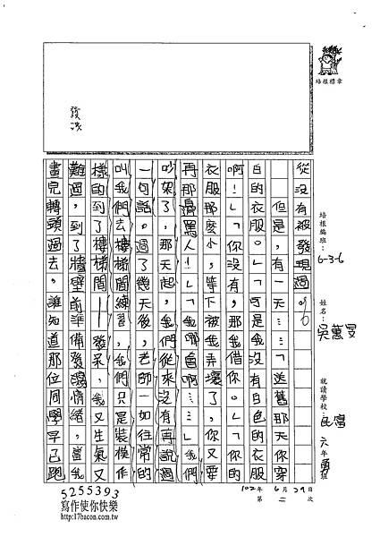 102W6102吳蕙旻 (2)
