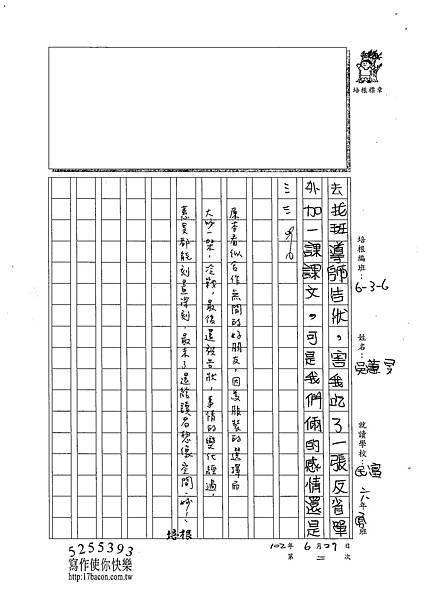 102W6102吳蕙旻 (3)