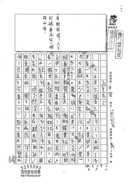 102TMW03蔡欣芸 (1)