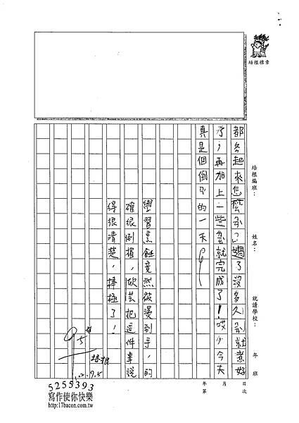 102TMW03蔡欣芸 (2)