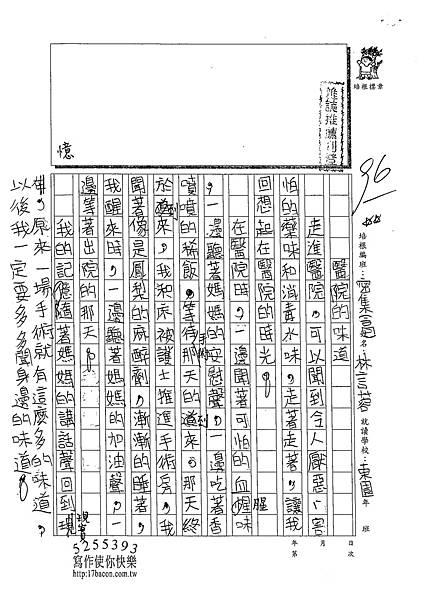 102TSW03林言蓉 (1)