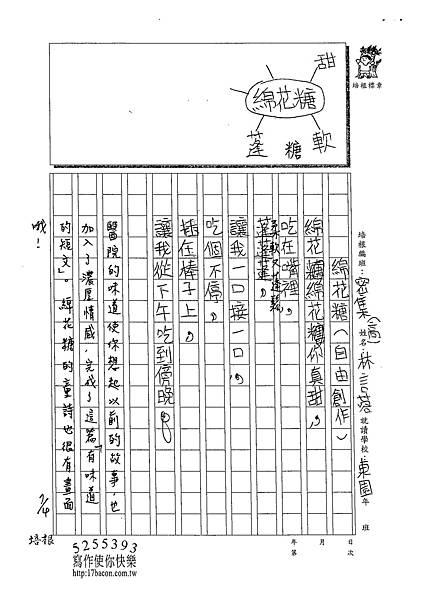 102TSW03林言蓉 (3)