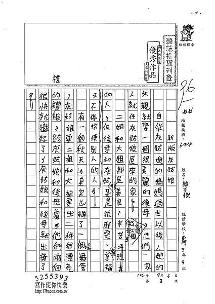 102W4103廖子傑 (1)