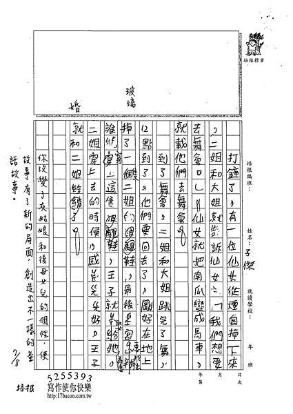 102W4103廖子傑 (2)
