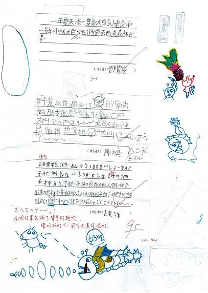 102RW02鄧睿安、陳之奕、袁宸謙