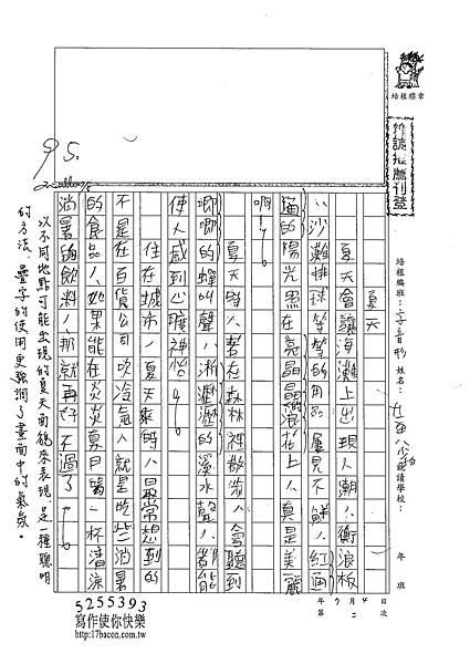 102V101黃少均 (1)