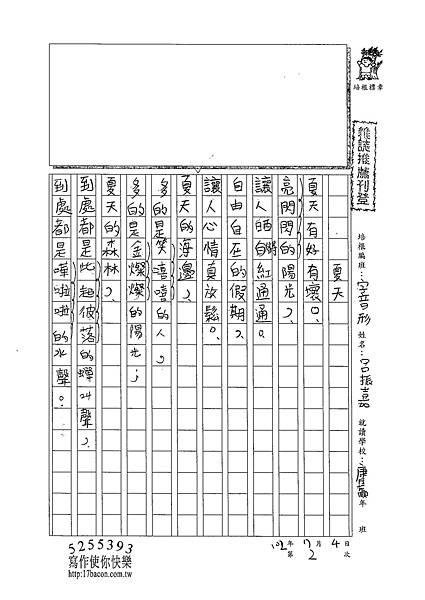 102V102呂振嘉 (1)