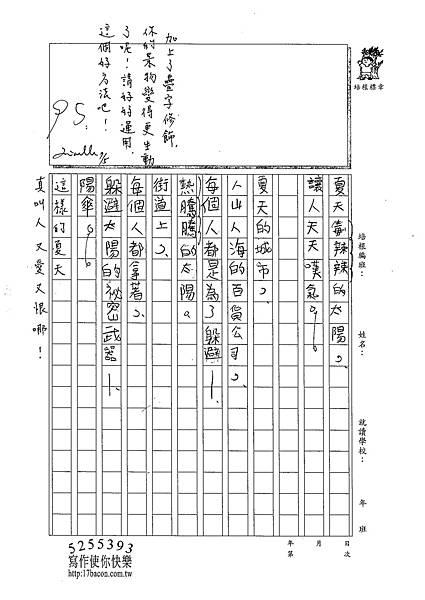 102V102呂振嘉 (2)
