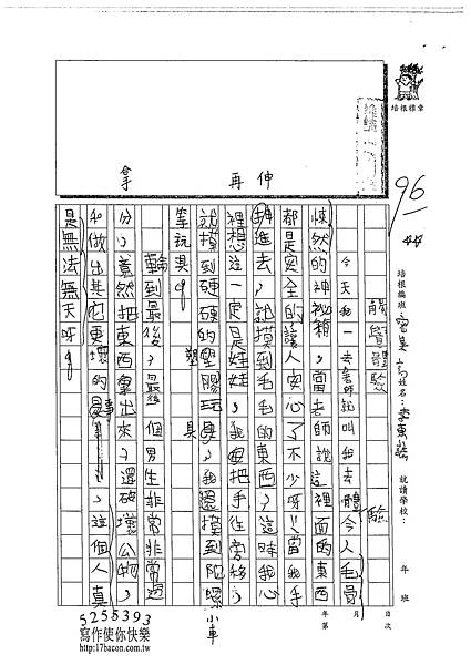 102TSW104李東諺 (1)