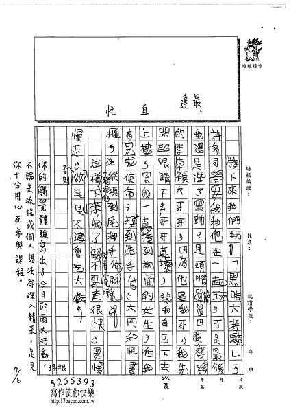 102TSW104李東諺 (2)