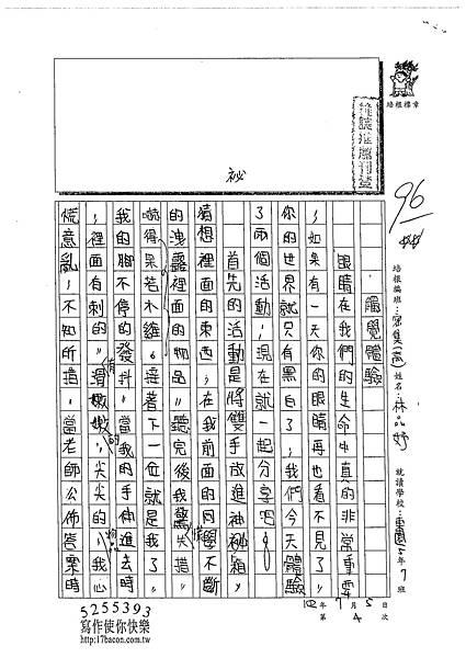 102TSW104林品妤 (1)