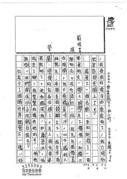 102TSW104林品妤 (2)