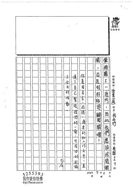 102TSW104林品妤 (3)