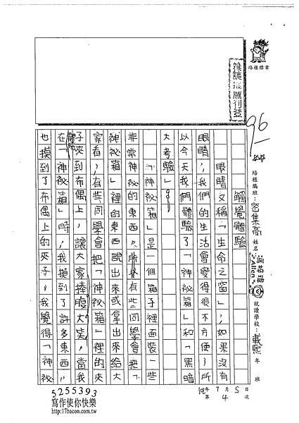 102TSW104馮梓瑋 (1)