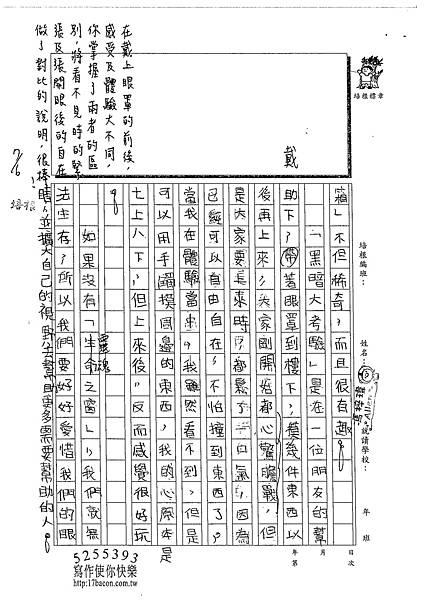 102TSW104馮梓瑋 (2)