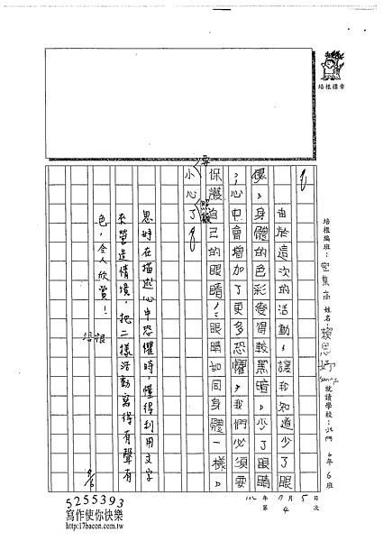 102TSW104賴思妤 (3)