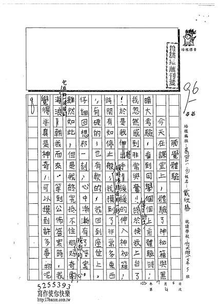 102TSW104戴欣彗 (1)