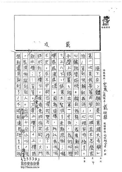 102TSW104戴欣彗 (2)