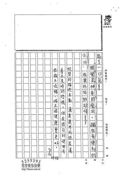 102TSW104戴欣彗 (3)