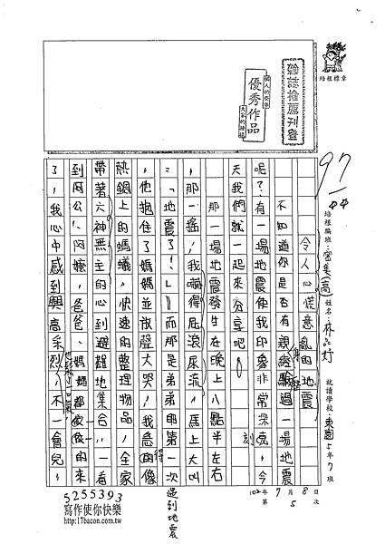 102TSW05林品妤 (1)