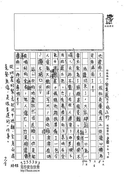 102TSW05林品妤 (2)