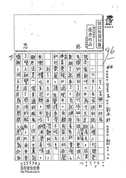 102TSW05劉承軒 (1)
