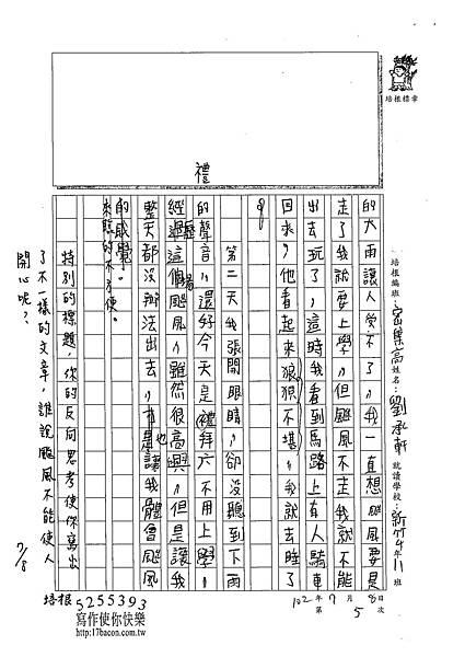 102TSW05劉承軒 (2)