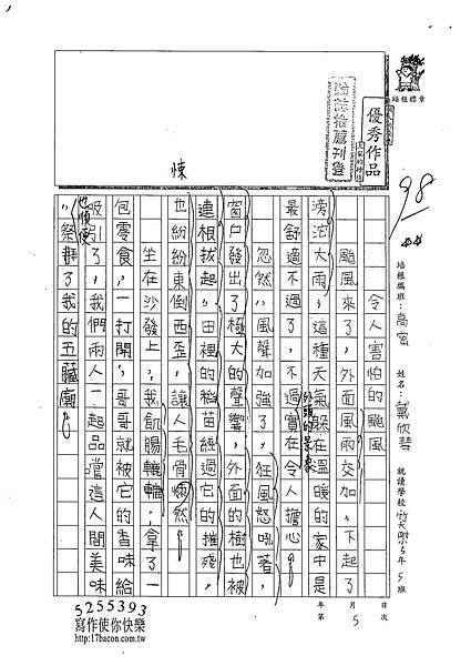 102TSW05戴欣彗 (1)