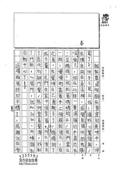 102TSW05戴欣彗 (2)
