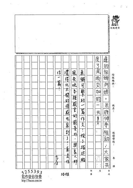 102TSW05戴欣彗 (3)